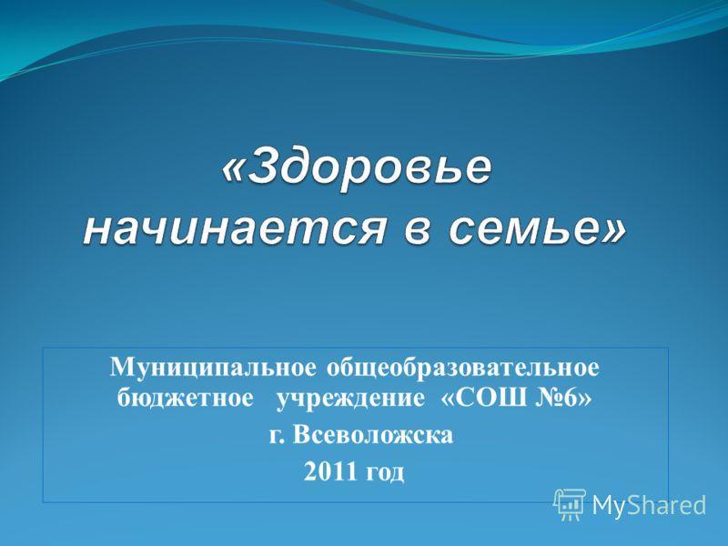 Муниципальное общеобразовательное бюджетное учреждение «СОШ 6» г. Всеволожска 2011 год