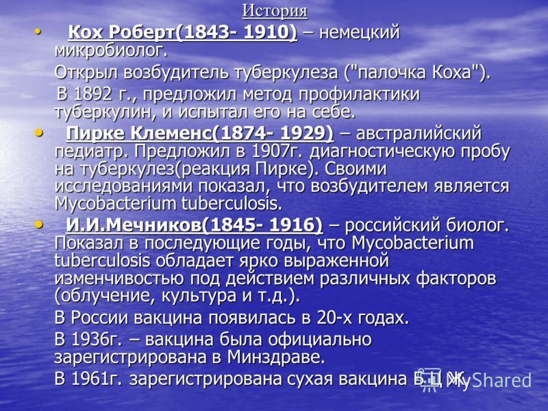 История Кох Роберт(1843- 1910) – немецкий микробиолог. Кох Роберт(1843- 1910) – немецкий микробиолог. Открыл возбудитель туберкулеза (