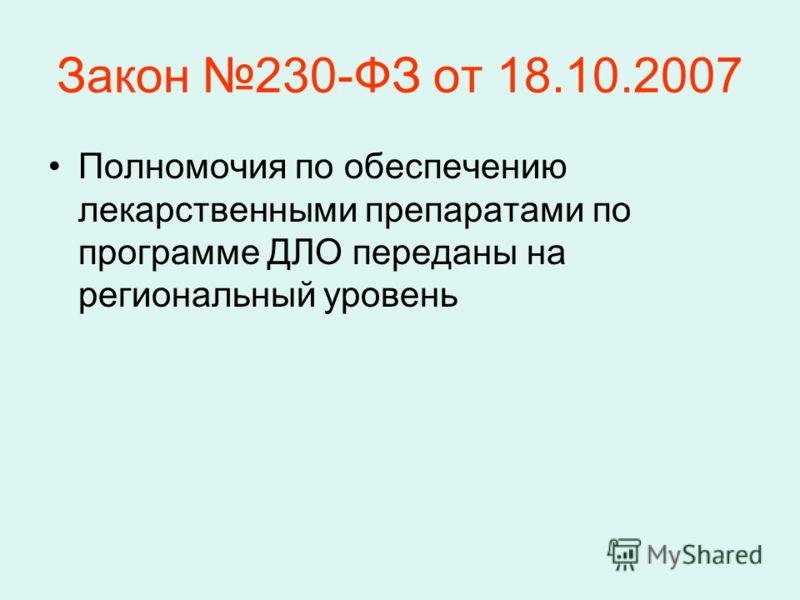 Закон 230-ФЗ от 18.10.2007 Полномочия по обеспечению лекарственными препаратами по программе ДЛО переданы на региональный уровень