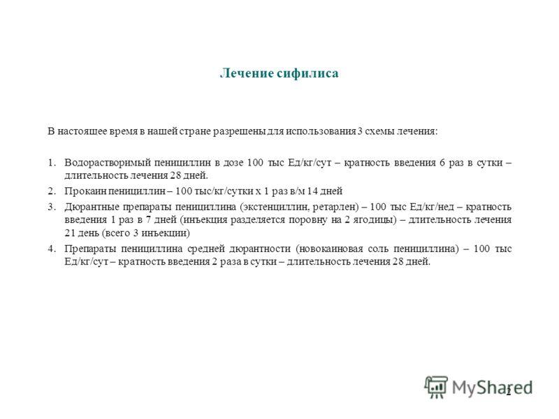 Презентация 3 ВНУТРИУТРОБНАЯ ИНФЕКЦИЯ