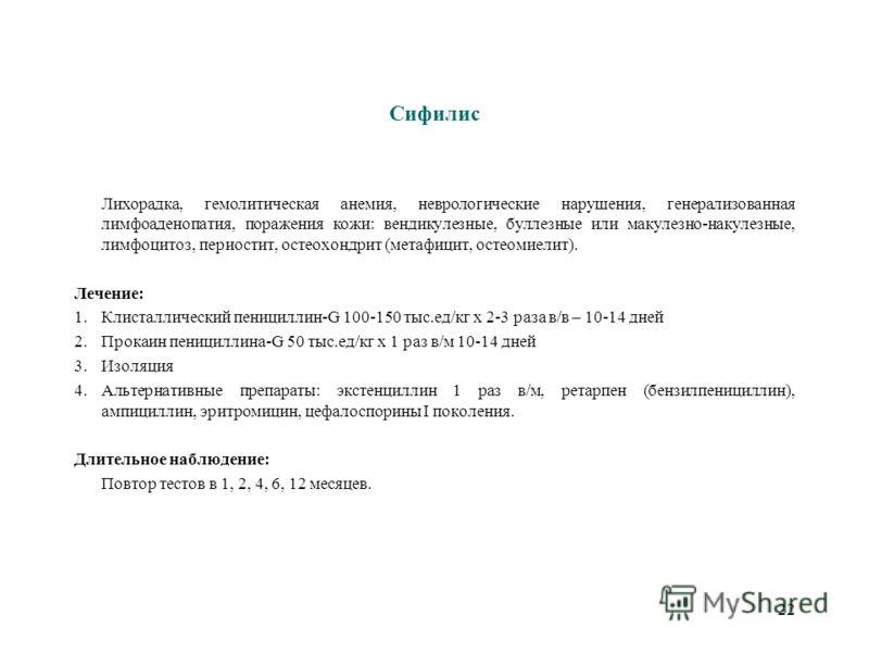 21 Микоплазменная инфекция (МИ) M.Hominis, M.Pneumonial, Ureaplasma urealytieum У женщин с микоплазменной инфекцией: Пути инфицирования: 1.Восходящий путь 2.Гематогенный 3.Через пищеварительный тракт и кожу (инфицированные околоплодные воды) Формы те