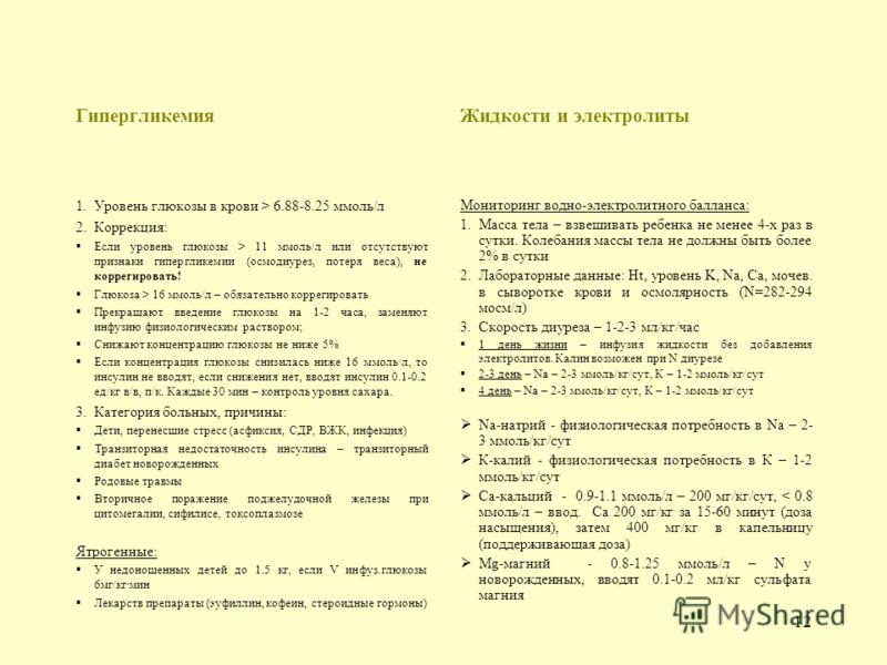 11 Осложнения, связанные с TPN Осложнения, связанные с катетеризацией сосудов 1.Центральных: Сепсис-бактериальный, грибковый Локальная инфекция кожи Кровотечение Неправильное положение Выпадение, закупорка Синдром верхней полой вены Инфузия вне сосуд