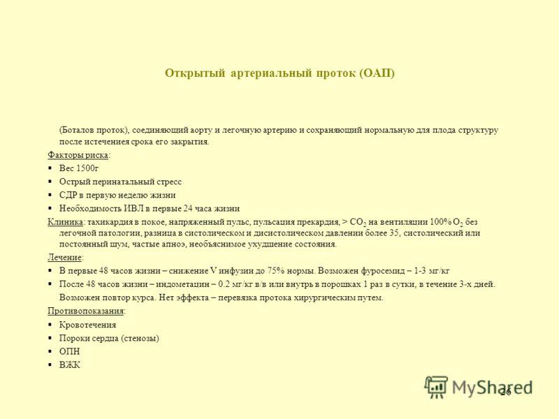 25 Добутамин Магния сульфат Толазолин гидрохлорид Добутамин: От 7.5-10 мкг/кг·мин до 15-20-25 мкг/кг·мин Магния сульфат 25%: 1.Первоначальная болюсная доза 200 мг/кг. Вводят внутривенно медленно в течение 20-30 минут. Фармакологическое действие длитс