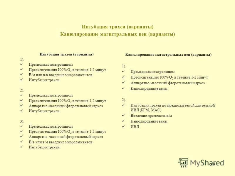 38 Неонатальная рентгенология БГМ: Стадии: 1.Подозно-ретикулярная 2.Воздушных бронхограмм 3.«Белые легкие» Бронхо-легочная дисплазия: I степень. Данные рентгенографии такие же, как при тяжелой форме БГМ (гранулярный легочный рисунок). II степень. Пло