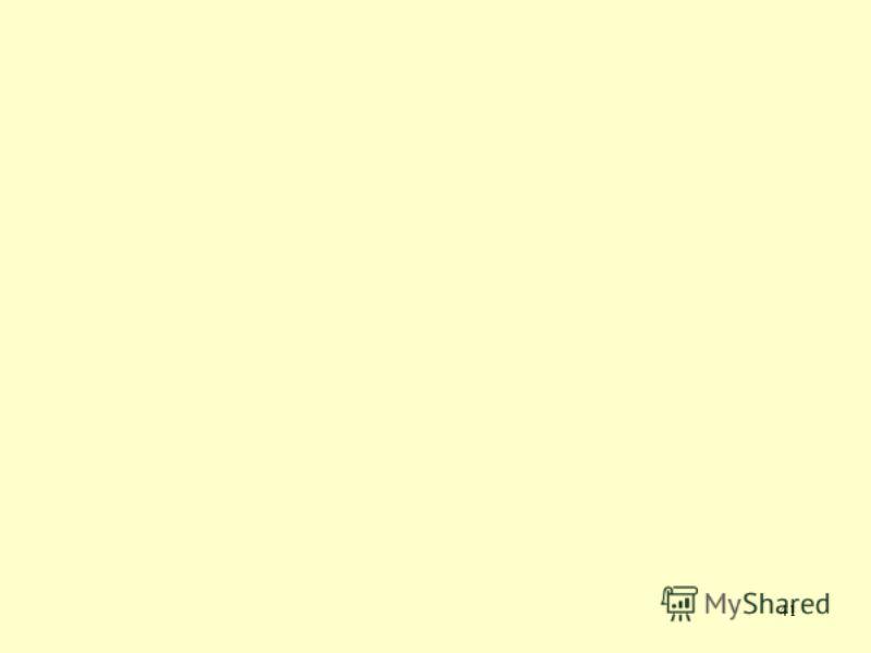 40 Адаптация к аппаратному дыханию I. Доза насыщения Sol. Promedoli 1% - 0.2 мг/кг, в/в струйно II. Поддерживающая доза Sol. Promedoli 1% - 0.2 мг/кг х 24 час., в/в капельно в 10% растворе глюкозы # Реланиум 1 мг/кг/разовая доза # Введение миорелакса
