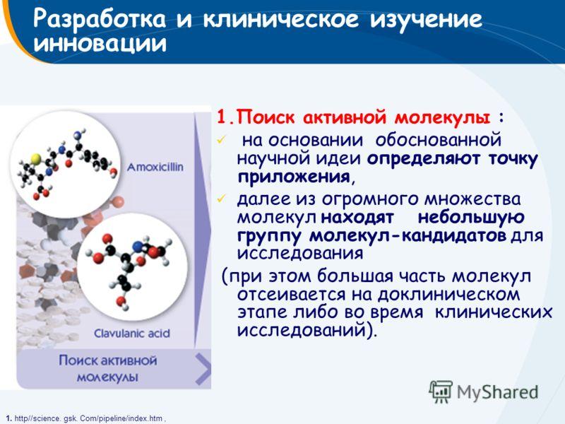 Разработка и клиническое изучение инновации 1.Поиск активной молекулы : на основании обоснованной научной идеи определяют точку приложения, далее из огромного множества молекул находят небольшую группу молекул-кандидатов для исследования (при этом бо