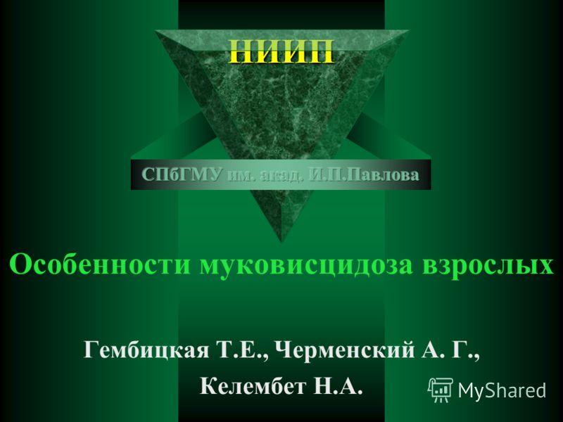 НИИП Особенности муковисцидоза взрослых Гембицкая Т.Е., Черменский А. Г., Келембет Н.А.