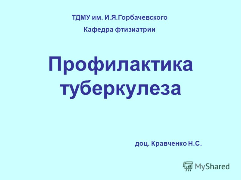 Профилактика туберкулеза доц. Кравченко Н.С. ТДМУ им. И.Я.Горбачевского Кафедра фтизиатрии