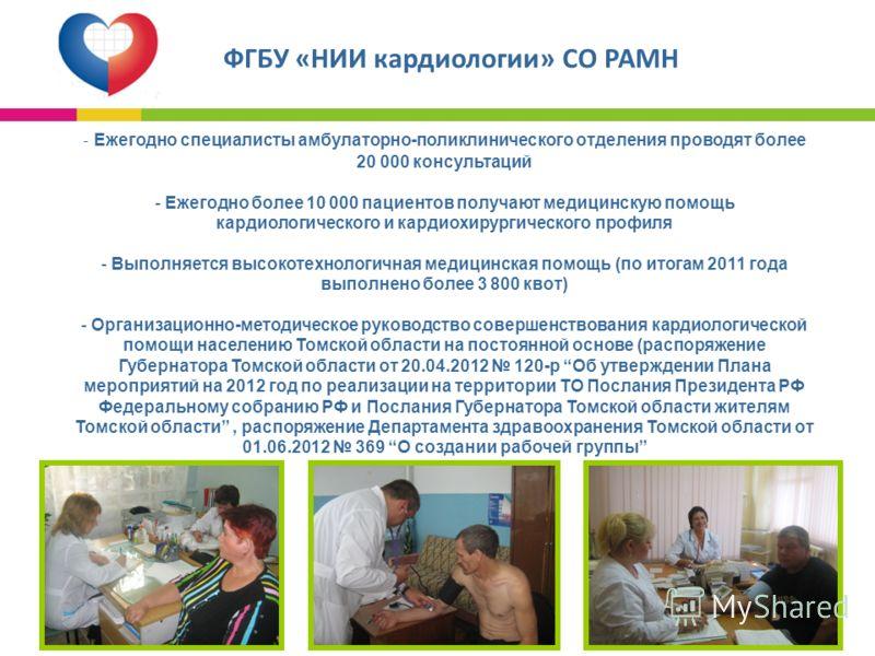 - Ежегодно специалисты амбулаторно-поликлинического отделения проводят более 20 000 консультаций - Ежегодно более 10 000 пациентов получают медицинскую помощь кардиологического и кардиохирургического профиля - Выполняется высокотехнологичная медицинс