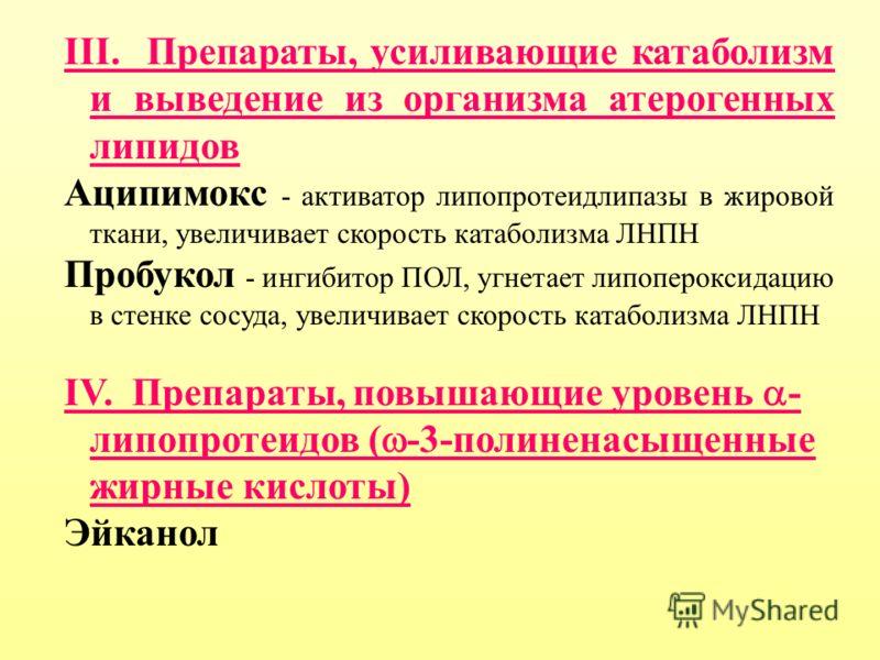 статины аторис инструкция