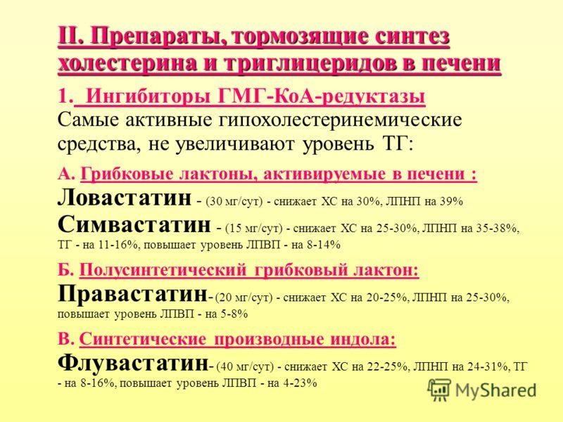 антиатеросклеротические средства статины