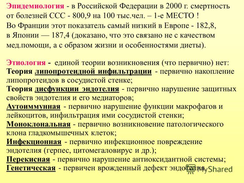 Эпидемиология - в Российской Федерации в 2000 г. смертность от болезней ССС - 800,9 на 100 тыс.чел. – 1-е МЕСТО ! Во Франции этот показатель самый низкий в Европе - 182,8, в Японии 187,4 (доказано, что это связано не с качеством мед.помощи, а с образ