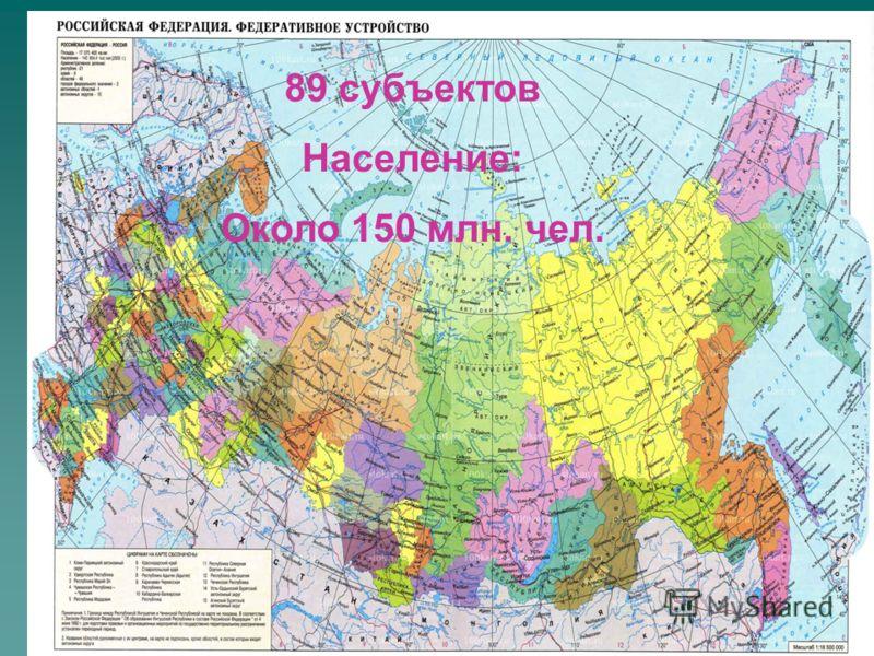 Кадровая обеспеченность 53 региона Российской Федерации 53 региона Российской Федерации 89 субъектов Население: Около 150 млн. чел.