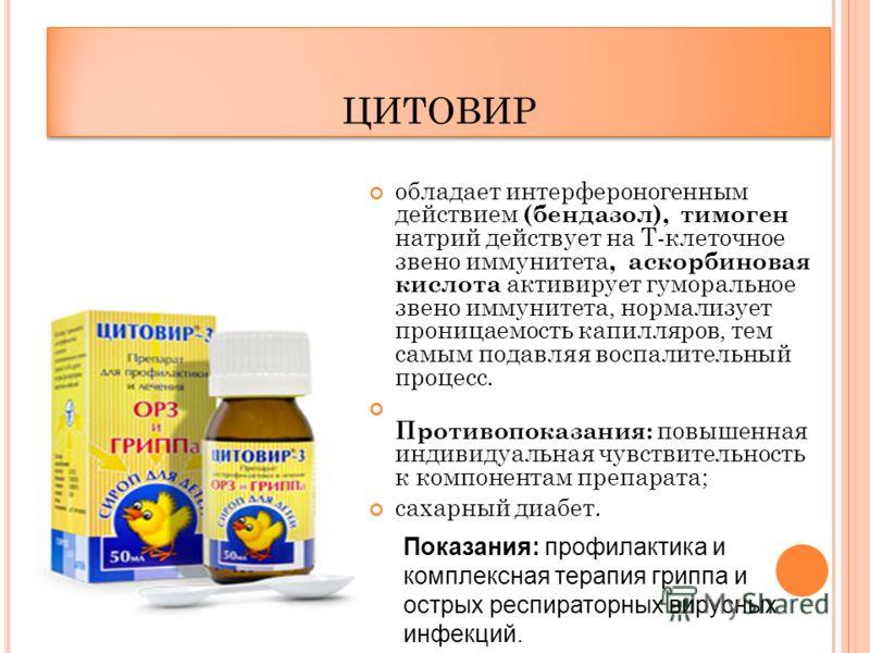 обладает интерфероногенным действием (бендазол), тимоген натрий действует на Т-клеточное звено иммунитета, аскорбиновая кислота активирует гуморальное звено иммунитета, нормализует проницаемость капилляров, тем самым подавляя воспалительный процесс.