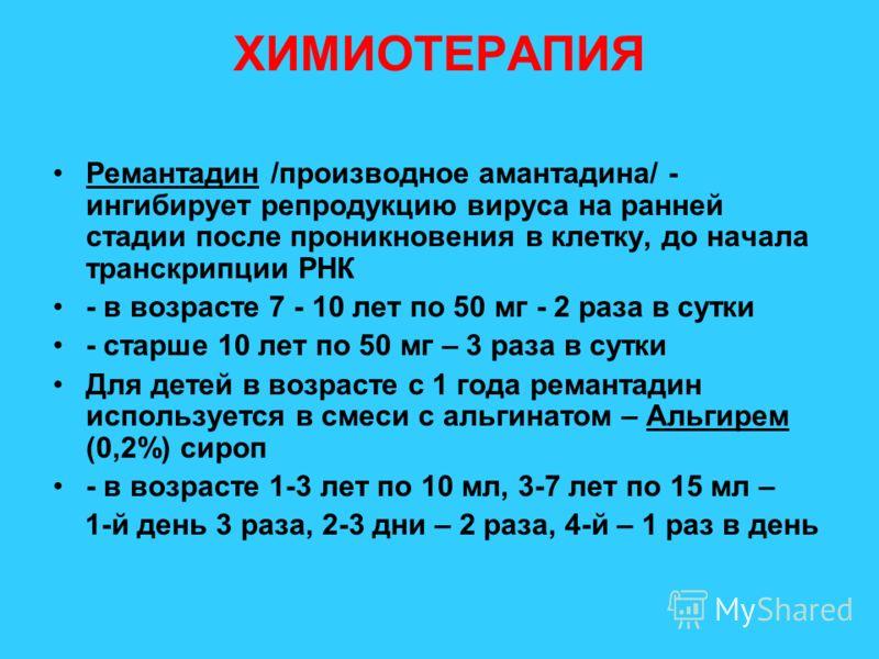 ХИМИОТЕРАПИЯ Ремантадин