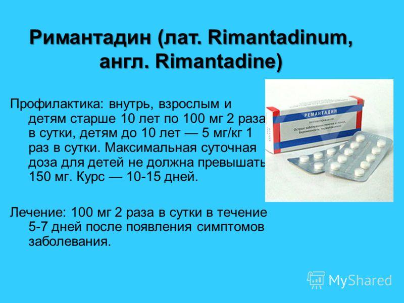 Профилактика: внутрь, взрослым и детям старше 10 лет по 100 мг 2 раза в сутки, детям до 10 лет 5 мг/кг 1 раз в сутки. Максимальная суточная доза для детей не должна превышать 150 мг. Курс 10-15 дней. Лечение: 100 мг 2 раза в сутки в течение 5-7 дней