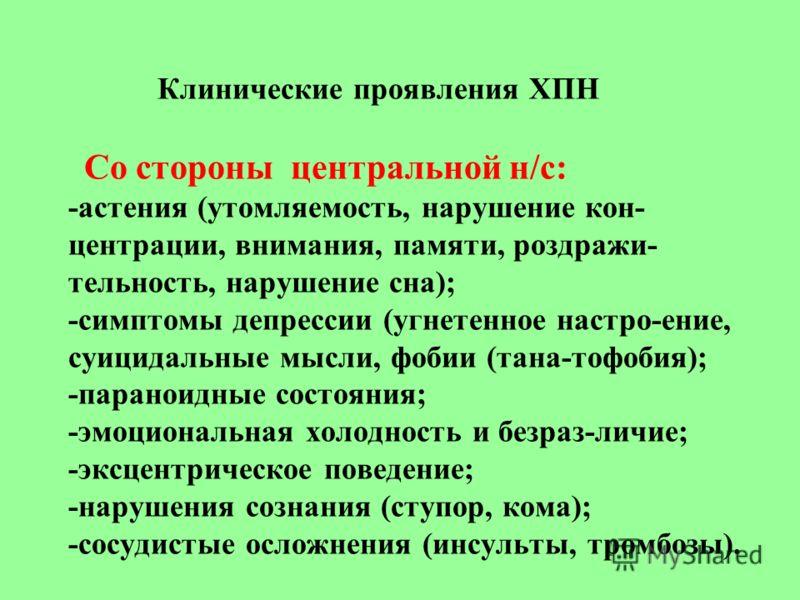 Клинические проявления ХПН Проявления метаболіческих нарушений: -гипотермия; -боль и слабость скелетных мышц; - судороги; -миопатии; -оссалгии и переломы костей; -асептические некрозы костей; -подагра; -кальцинаты в коже и под кожей; -аммиачный запах