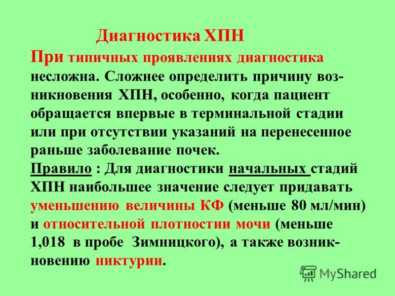 Клинические проявления ХПН Имунные нарушения: -спленомегалия и гиперспленизм; -гипокомплементемия; - склонность до инфицирования; -снижение противоопухолевого иммунитета.