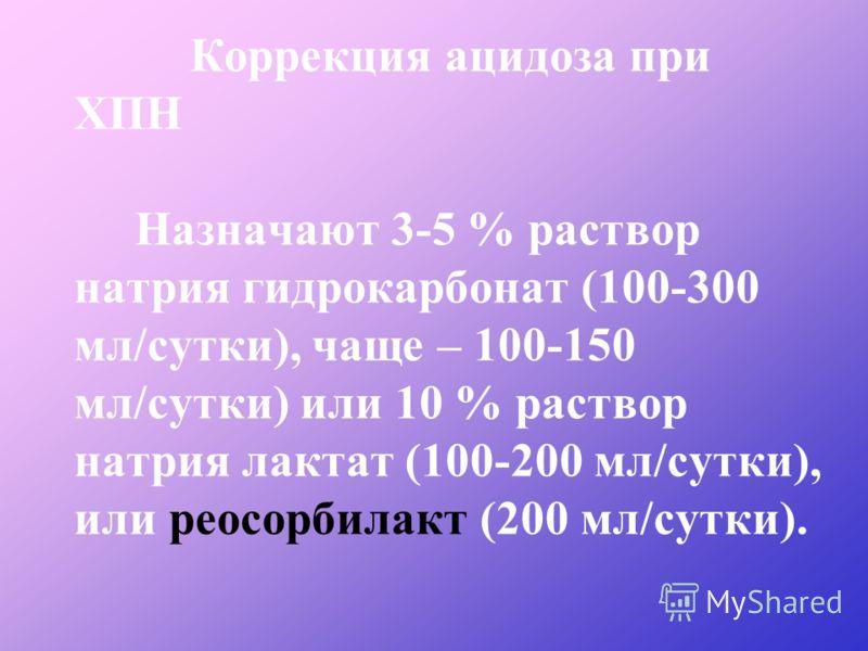 Лечение ренальной остеодистрофии при ХПН *Диета, содержащая соли кальция. *Препараты кальция с витамином Дз (миакальцик, кальцемин, каль- цийДз-никомед), бисфосфонати (фосамакс, алендронат). *Анаболические стероиды (ретаболил, феноболил, нераболил)