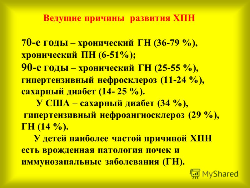 Этиология ХПН (2) 5. Болезни обмена веществ (СД, амилоидоз почек, подагра, первичный гиперпаратиреоз, другие нарушения метаболизма кальция (миэломная болезнь, карциноматоз, саркоидоз, интоксикация витамином Д). 6. Обструктивные нефропатии (мочекаменн