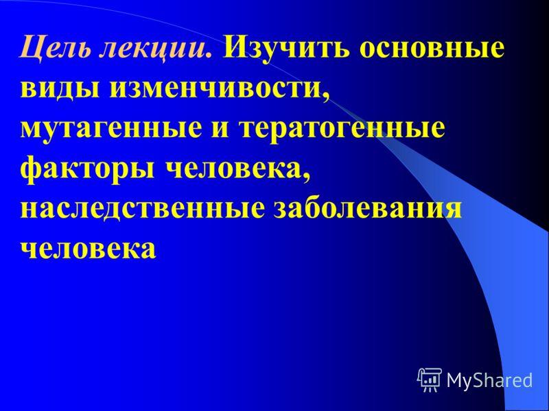 Тема: Изменчивость в человеке как свойство жизни и генетическое явление Лектор: доцент Рыбицкая Л.Н.