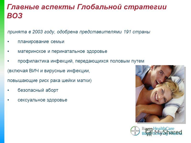принята в 2003 году, одобрена представителями 191 страны планирование семьи материнское и перинатальное здоровье профилактика инфекций, передающихся половым путем (включая ВИЧ и вирусные инфекции, повышающие риск рака шейки матки) безопасный аборт се