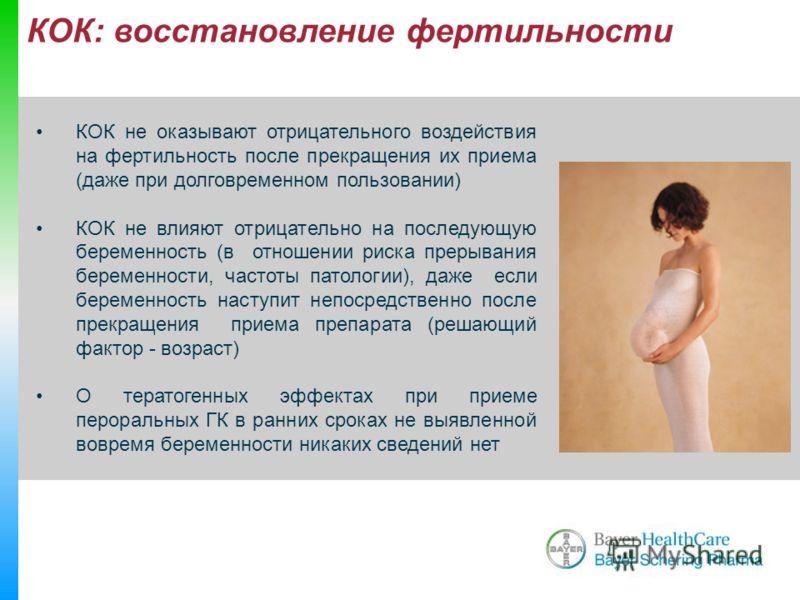 КОК не оказывают отрицательного воздействия на фертильность после прекращения их приема (даже при долговременном пользовании) КОК не влияют отрицательно на последующую беременность (в отношении риска прерывания беременности, частоты патологии), даже