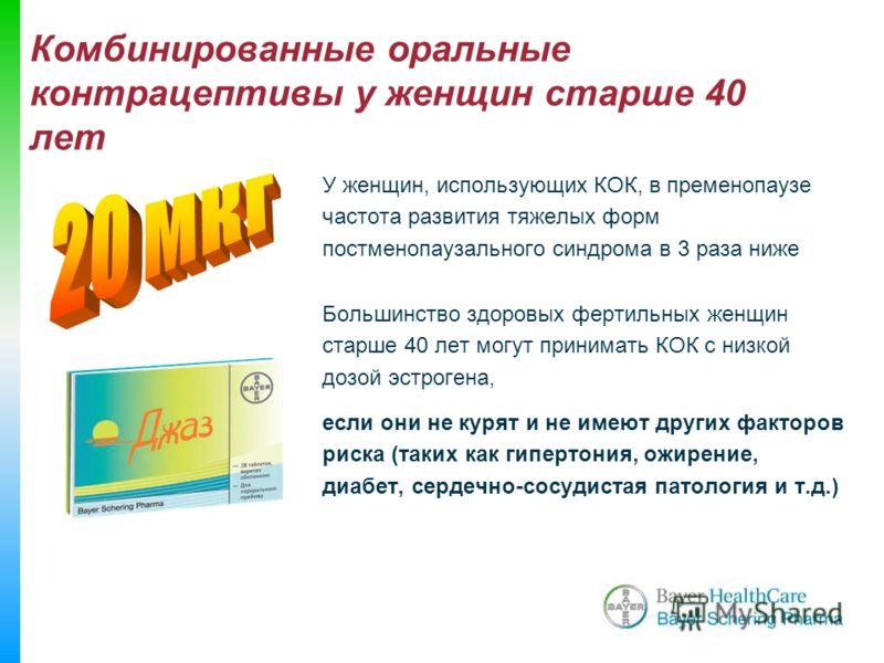 У женщин, использующих КОК, в пременопаузе частота развития тяжелых форм постменопаузального синдрома в 3 раза ниже Большинство здоровых фертильных женщин старше 40 лет могут принимать КОК с низкой дозой эстрогена, если они не курят и не имеют других