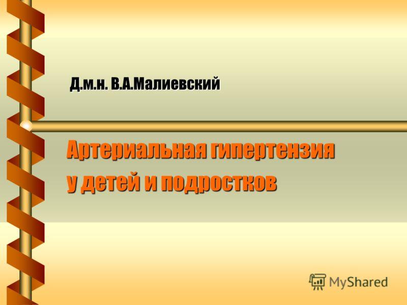 Д.м.н. В.А.Малиевский Артериальная гипертензия у детей и подростков