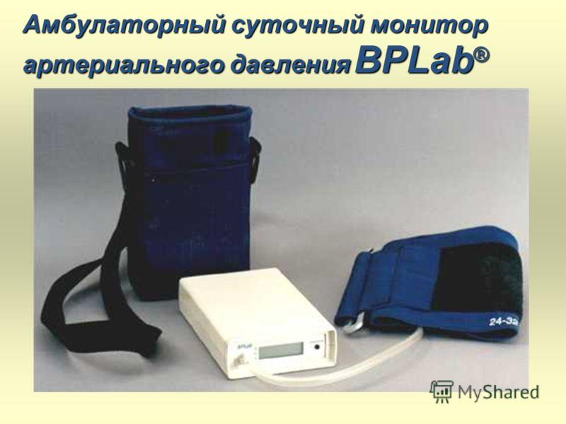 Амбулаторный суточный монитор артериального давления BPLab ®