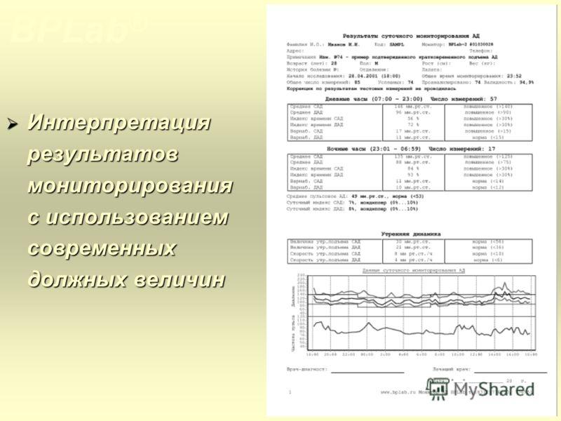 Интерпретация результатов мониторирования с использованием современных должных величин Интерпретация результатов мониторирования с использованием современных должных величин BPLab ®