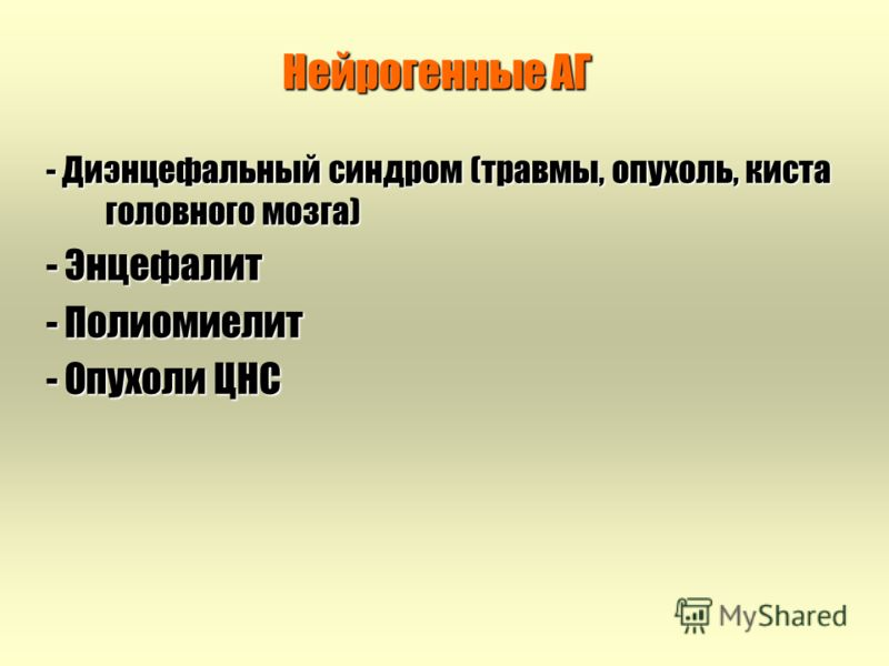 Нейрогенные АГ - Диэнцефальный синдром (травмы, опухоль, киста головного мозга) - Энцефалит - Полиомиелит - Опухоли ЦНС