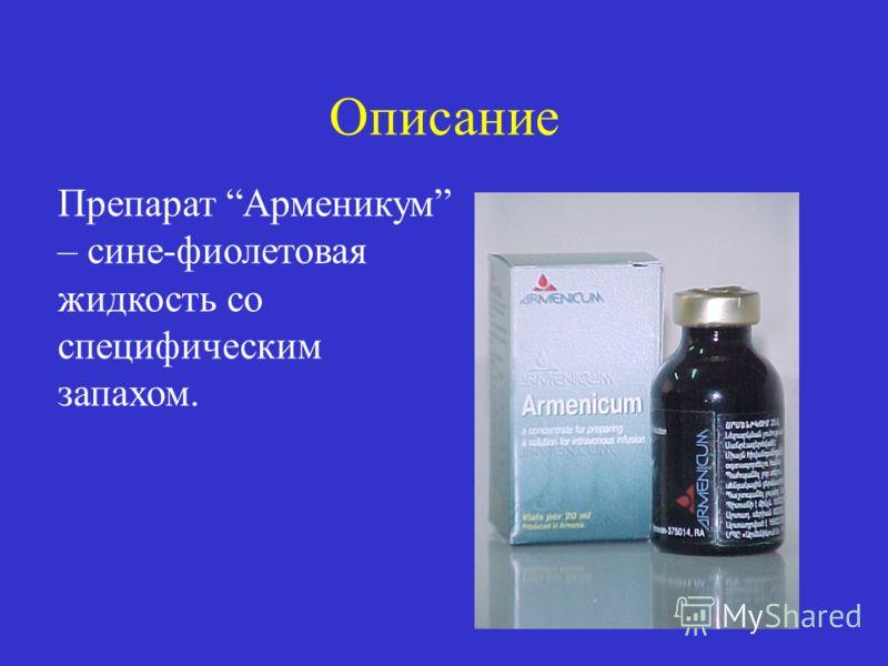 AR Описание SUMMARY Препарат Арменикум – сине-фиолетовая жидкость со специфическим запахом.