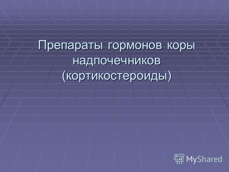 Препараты гормонов коры надпочечников (кортикостероиды)
