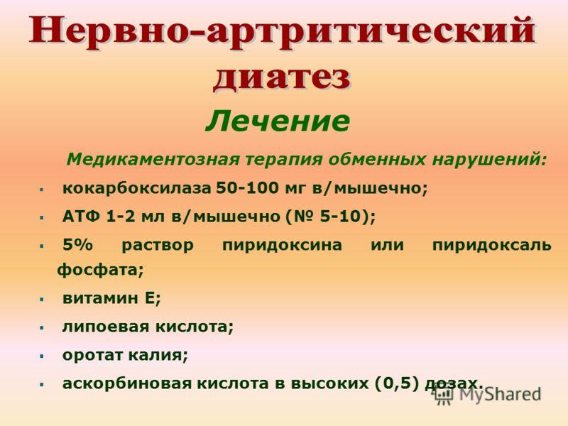 Лечение Медикаментозная терапия обменных нарушений: кокарбоксилаза 50-100 мг в/мышечно; АТФ 1-2 мл в/мышечно ( 5-10); 5% раствор пиридоксина или пиридоксaль фосфата; витамин Е; липоевая кислота; оротат калия; аскорбиновая кислота в высоких (0,5) доза
