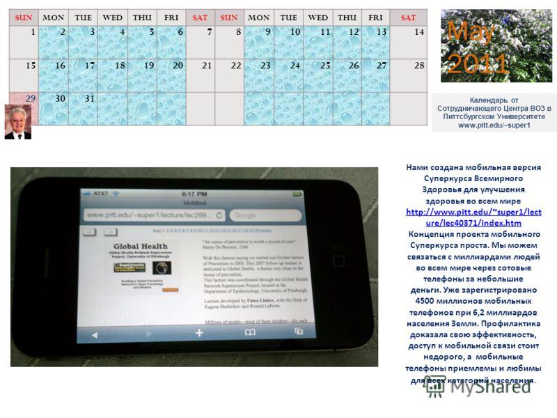 Нами создана мобильная версия Суперкурса Всемирного Здоровья для улучшения здоровья во всем мире http://www.pitt.edu/~super1/lect ure/lec40371/index.htm Концепция проекта мобильного Суперкурса проста. Мы можем связаться с миллиардами людей во всем ми