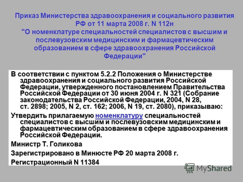 Приказ Министерства здравоохранения и социального развития РФ от 11 марта 2008 г. N 112н