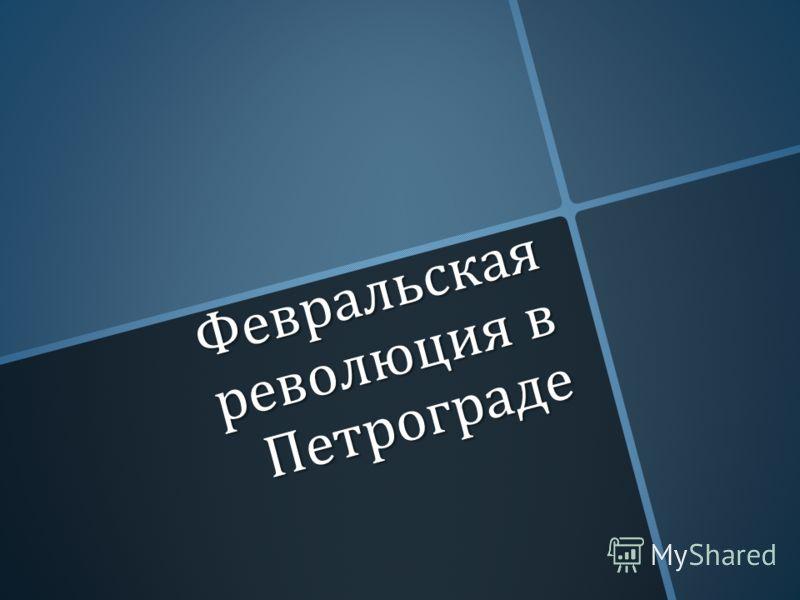 Февральская революция в Петрограде