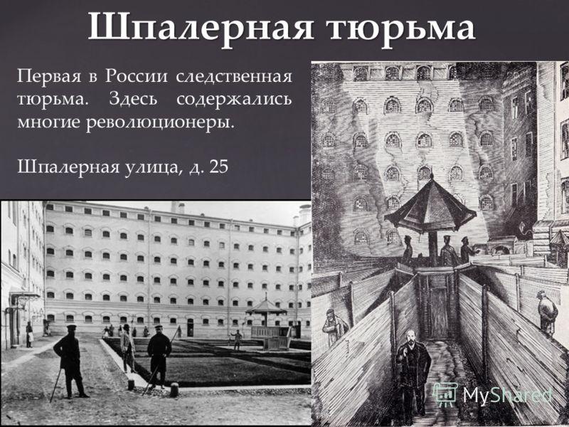 Шпалерная тюрьма Первая в России следственная тюрьма. Здесь содержались многие революционеры. Шпалерная улица, д. 25