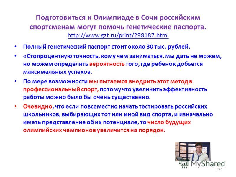 Подготовиться к Олимпиаде в Сочи российским спортсменам могут помочь генетические паспорта. http://www.gzt.ru/print/298187.html http://www.gzt.ru/print/298187.html Полный генетический паспорт стоит около 30 тыс. рублей. «Стопроцентную точность, кому