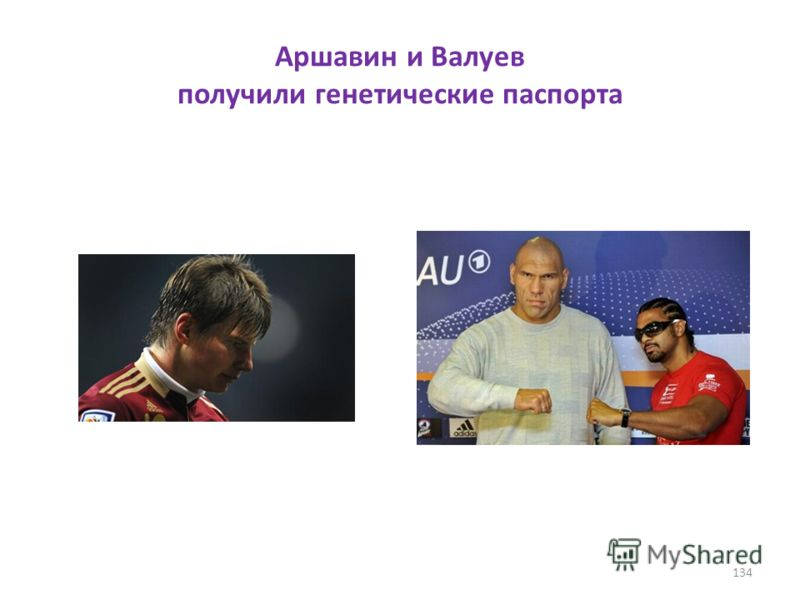 Аршавин и Валуев получили генетические паспорта 134