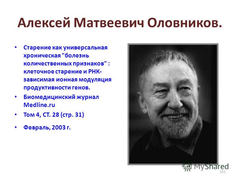 Алексей Матвеевич Оловников. Старение как универсальная хроническая