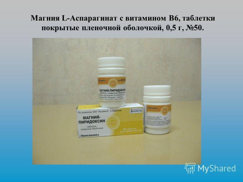 Магния L-Аспарагинат с витамином В6, таблетки покрытые пленочной оболочкой, 0,5 г, 50.
