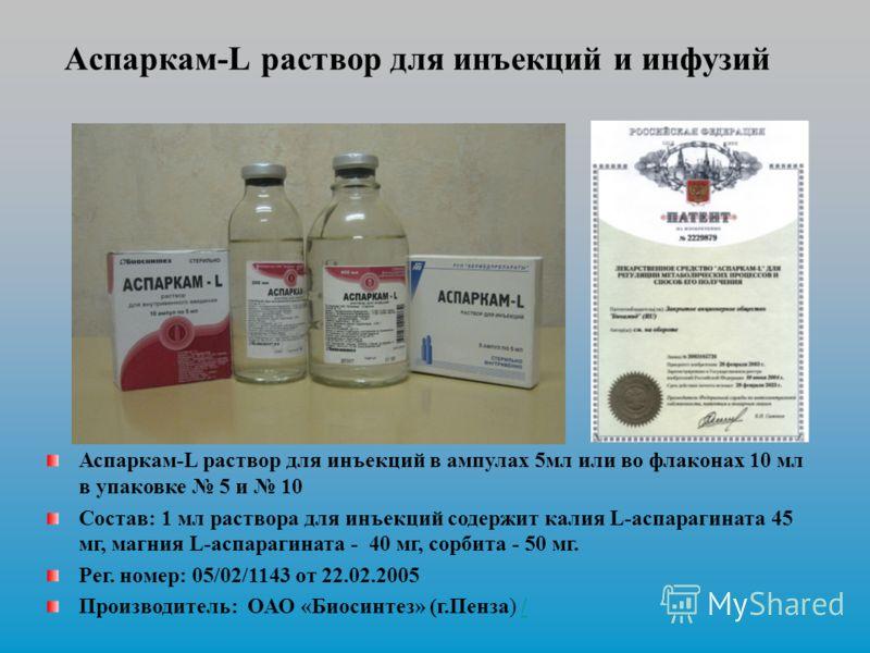 Аспаркам-L раствор для инъекций и инфузий Аспаркам-L раствор для инъекций в ампулах 5мл или во флаконах 10 мл в упаковке 5 и 10 Состав: 1 мл раствора для инъекций содержит калия L-аспарагината 45 мг, магния L-аспарагината - 40 мг, сорбита - 50 мг. Ре