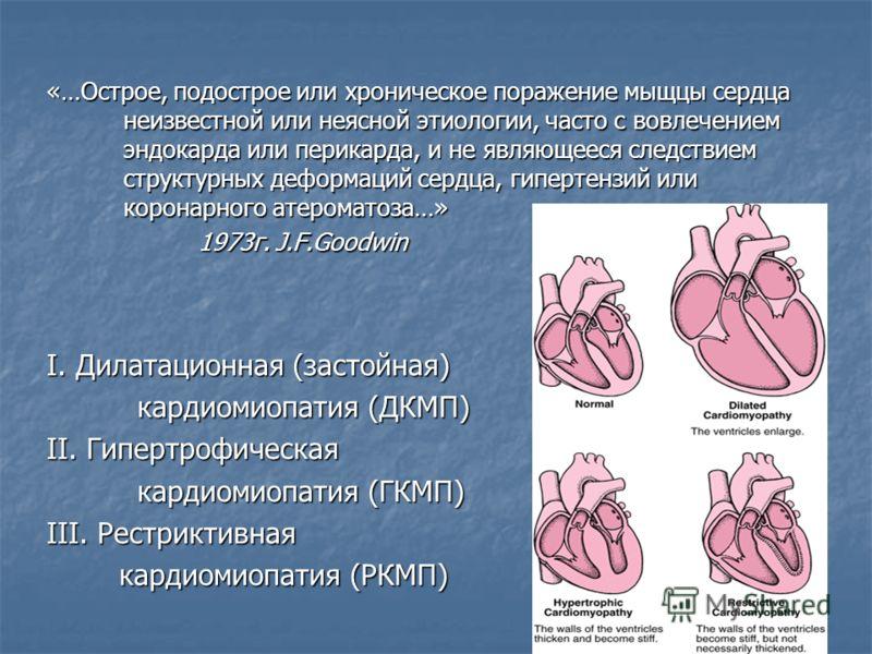 «…Острое, подострое или хроническое поражение мыщцы сердца неизвестной или неясной этиологии, часто с вовлечением эндокарда или перикарда, и не являющееся следствием структурных деформаций сердца, гипертензий или коронарного атероматоза…» 1973г. J.F.