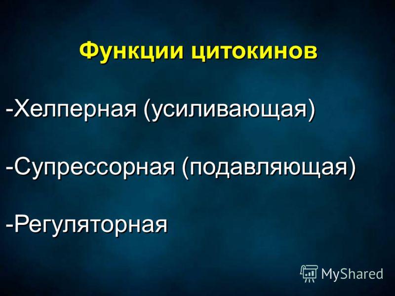 Функции цитокинов -Хелперная (усиливающая) -Супрессорная (подавляющая) -Регуляторная Функции цитокинов -Хелперная (усиливающая) -Супрессорная (подавляющая) -Регуляторная