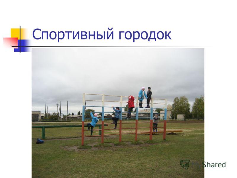Спортивный городок