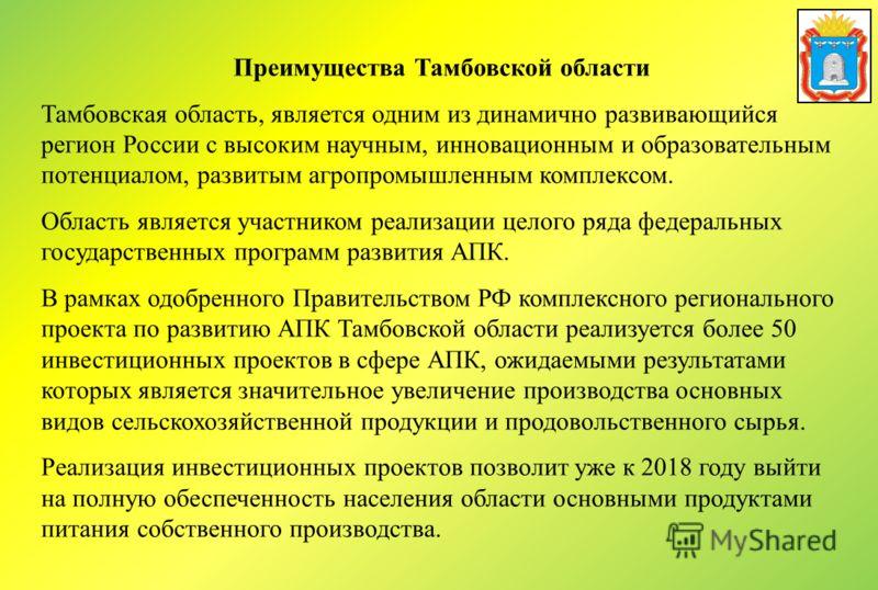 Преимущества Тамбовской области Тамбовская область, является одним из динамично развивающийся регион России с высоким научным, инновационным и образовательным потенциалом, развитым агропромышленным комплексом. Область является участником реализации ц