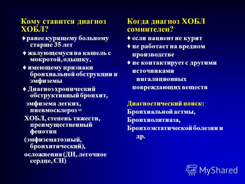 106 Кому ставится диагноз ХОБЛ? ранее курящему больному старше 35 лет жалующемуся на кашель с мокротой, одышку, имеющему признаки бронхиальной обструкции и эмфиземы Диагноз хронический обструктивный бронхит, эмфизема легких, пневмосклероз = ХОБЛ, сте