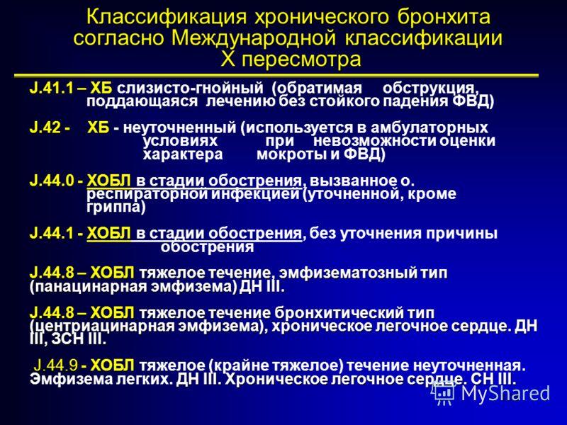 всей России этиология патогенез и классификация хронического бронхита что самым простым